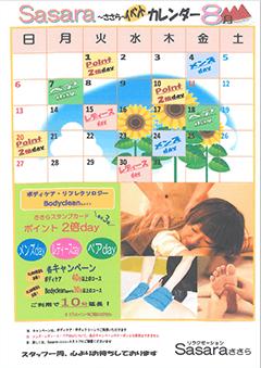 Sasara8月カレンダー