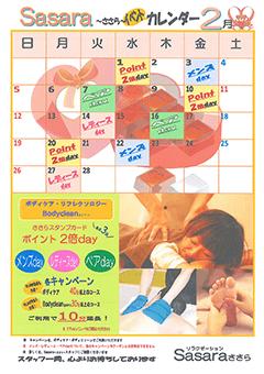 Sasara12月カレンダー