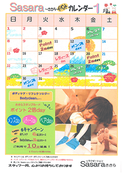Sasara1月カレンダー