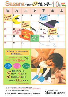 Sasara10月カレンダー