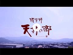 筑紫野 天拝の郷 PR動画