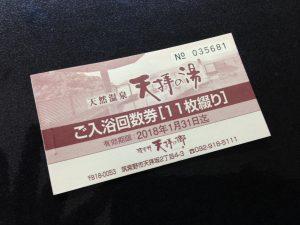 お得な入浴回数券キャンペーンは明日(2/29)まで!