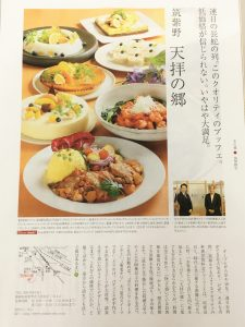 「Rino」7月号に自然食ブッフェの紹介が掲載中です♪