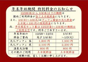 【ご案内】年末年始の営業時間や特別料金設定にご注意ください。