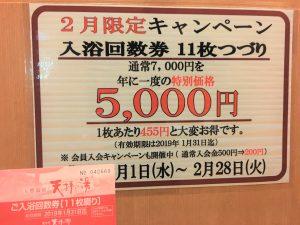2月限定!お得な入浴回数券キャンペーン開催中♬