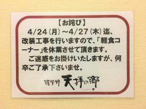 4/24(月)より4/28(木)まで改装工事のため「軽食コーナー」がご利用不可となります。