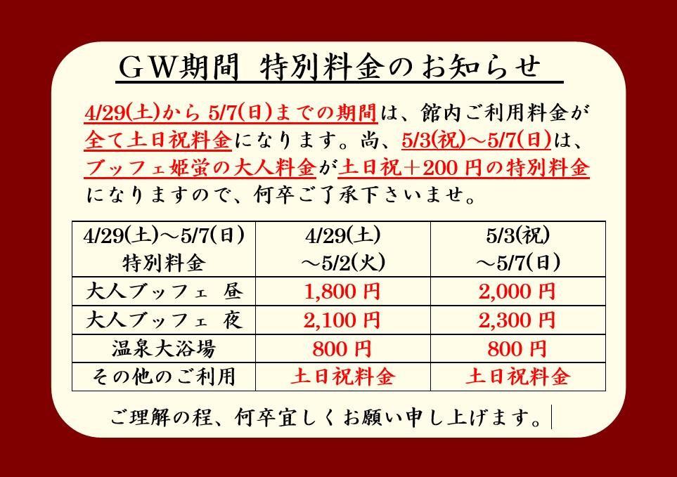 GW期間は館内料金が特別料金になりますのでご了承くださいませ。
