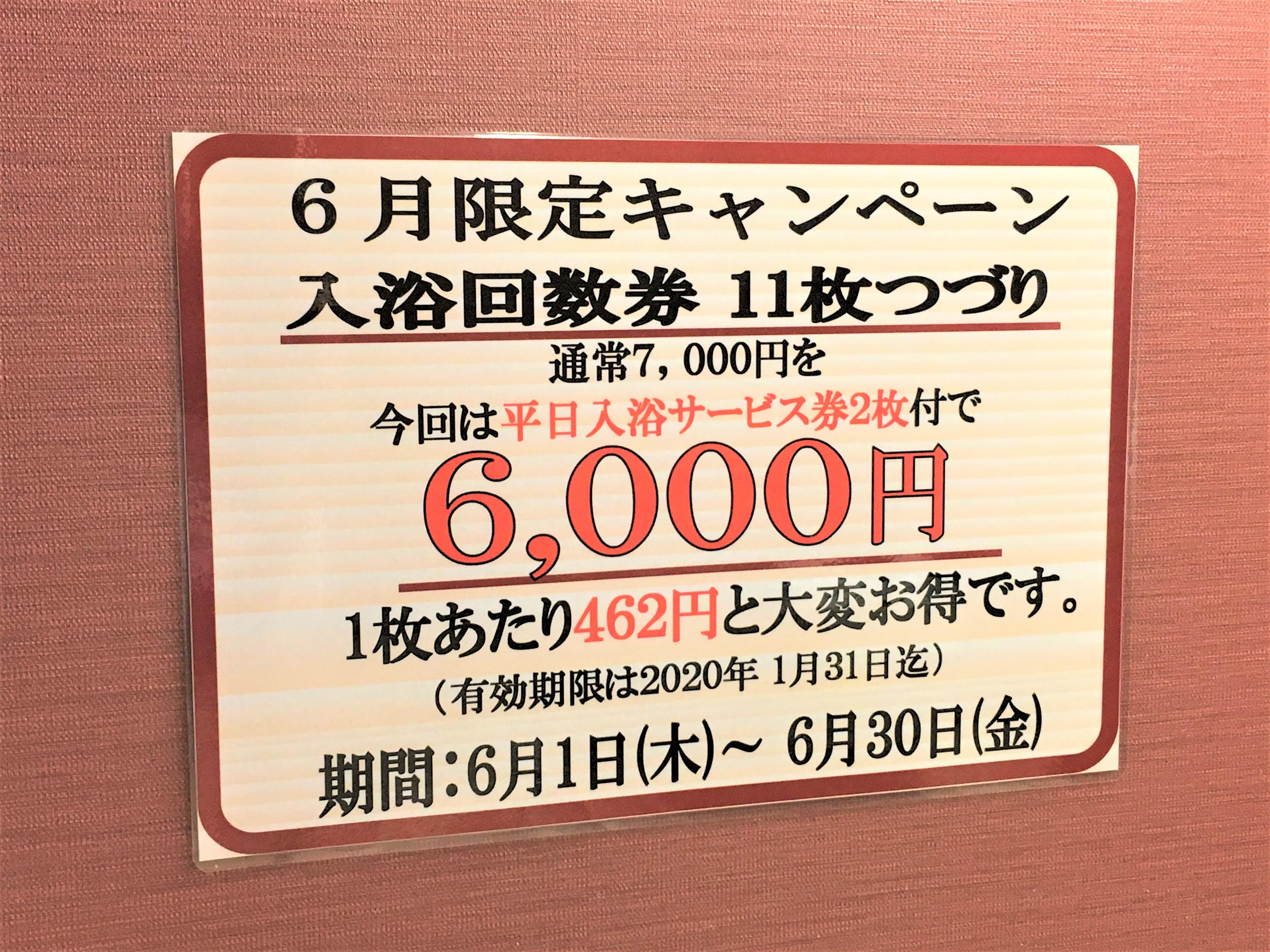 入浴回数券キャンペーンのご案内です♪