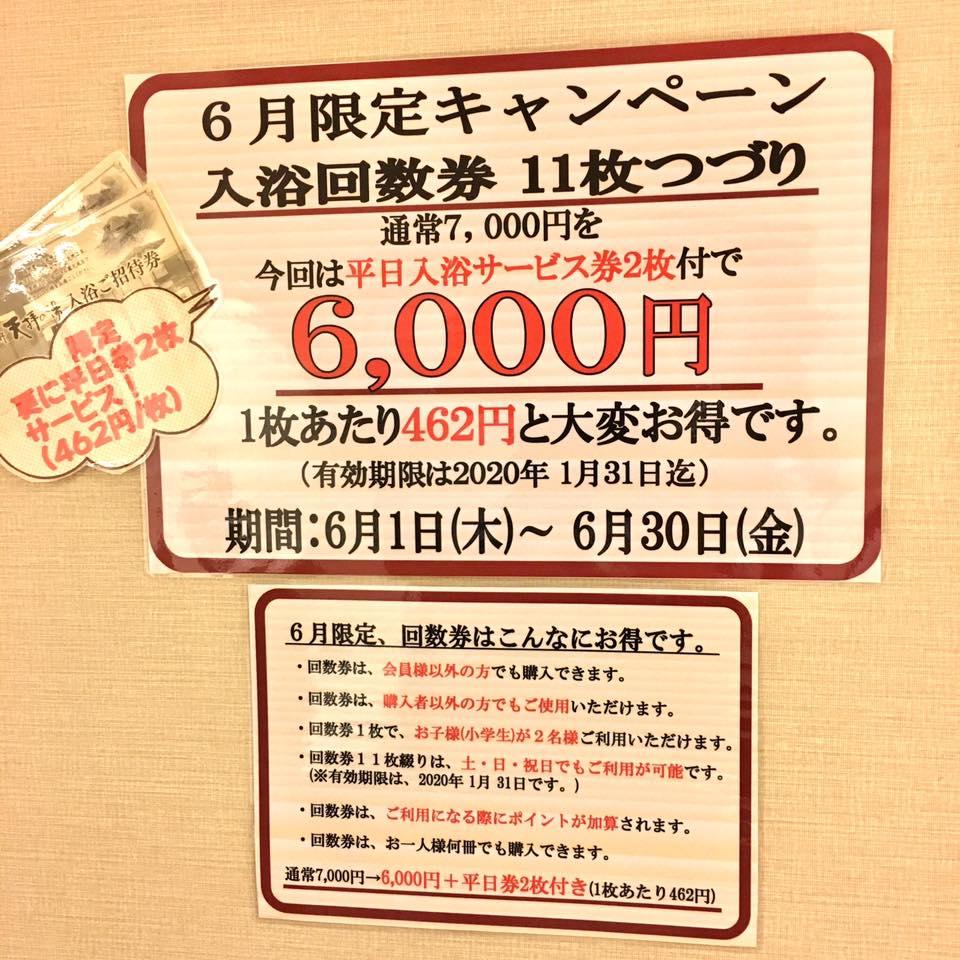 大変お得な「温泉入浴回数券キャンペーン」は6/30迄です!