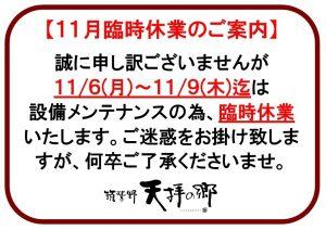 【11月6日~9日メンテナンス休業のお知らせ】