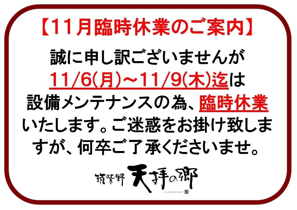 【重要】 11月6日(月)~9日(木)は全館休業致します。ご了承くださいませ。