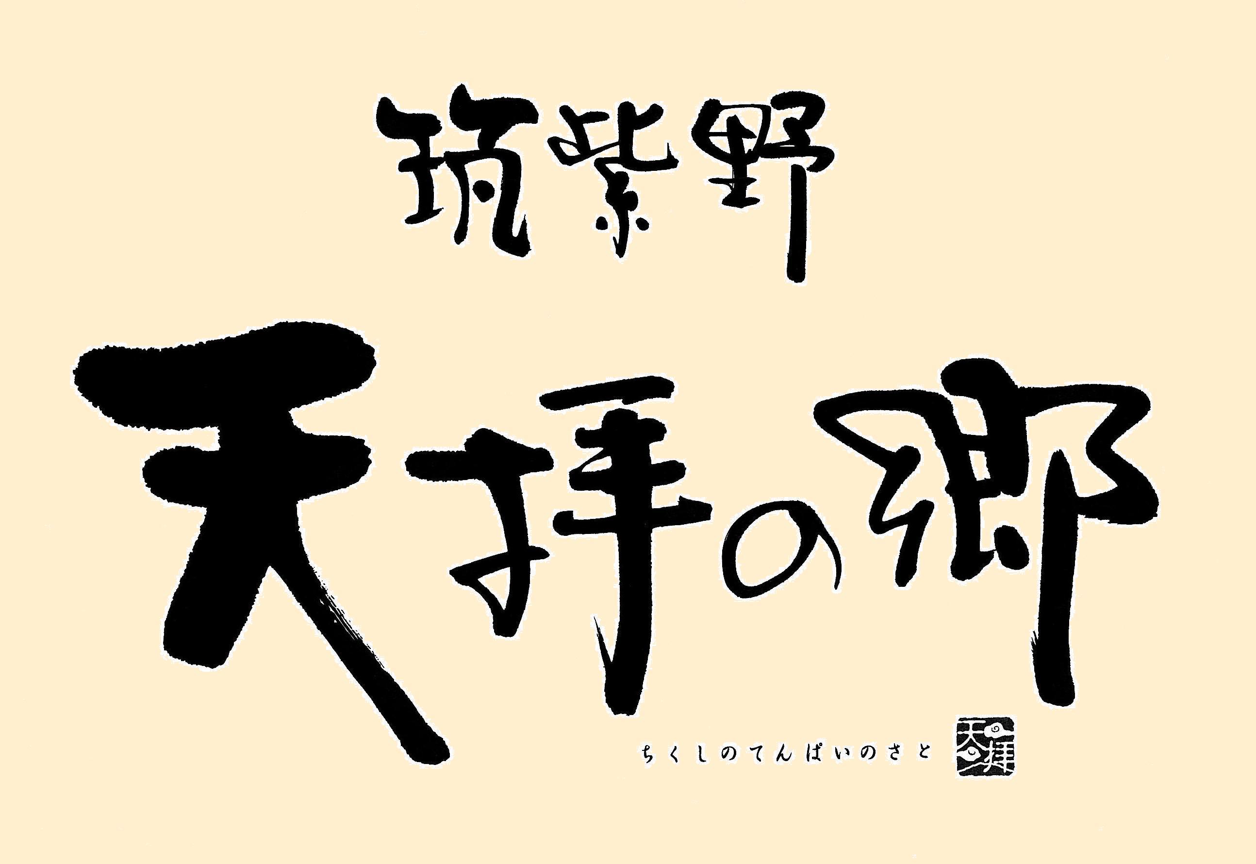 筑紫野 天拝の郷 PR動画をどうぞご覧下さいませ♪
