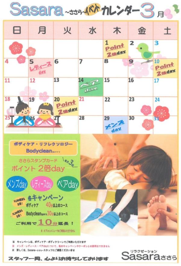 Sasara3月カレンダー