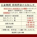 【お盆期間 8/11~8/15の特別料金のご案内】
