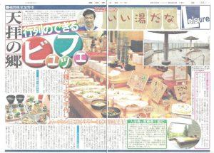 西日本スポーツ新聞 紹介掲載記事(H27.5.20)