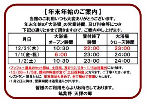 年末年始営業時間ご案内(27.12.1)
