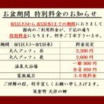 <<重要>>【お盆期間 8/10~8/15の特別料金とご利用方法のご案内】