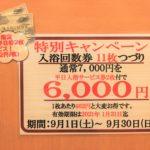9月はお得な「入浴回数券キャンペーン」を開催中♪