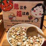 2月3日限定で、自然食ブッフェ姫蛍に「節分豆」が登場♪