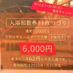 とってもお得な温泉入浴回数券の販売キャンペーンは、6月30日まで開催いたします♪