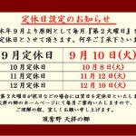 9月10日(火)(第2火曜日)は「休館日」です。何卒ご了承下さいませ。