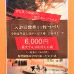 9月限定キャンペーン開催中!入浴回数券11枚+平日券2枚で6,000円とかなりお得です♬