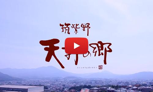 天拝の郷 紹介動画