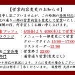 福岡県の外出自粛要請をお受けして、筑紫野 天拝の郷の『自然食ブッフェ姫蛍』は、4月3日(金)~4月30日(木)まで一時『営業休止』いたします。何卒ご了承下さいませ。