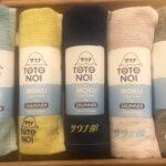 """<span class=""""title"""">【サウナ新商品 MOKUのご案内】天拝の湯では、サウナー御用達の「サウナMOKUライトタオル」の販売を開始いたしました♪  5色の色から選べて、それぞれにカワイイ刺繍入り。。   MOKUライトタオルは薄くて軽くて長い特徴があり、吸水速乾性に優れているのでサウナ、温浴施設では大変使い勝手が良いと好評です!</span>"""