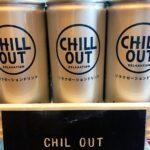 """<span class=""""title"""">リラクゼーション ドリンク「Chill Out(チルアウト)」が入荷いたしました。        Chill Outは(冷静になる、落ち着く)を由来とした言葉で、「まったりする」「くつろぐ」といった意味を持つそうです。     お風呂上りやサウナ上がり、ボディケアの後には「ととのう」からのリラックス体験をChill Outがさらにサポート♪</span>"""