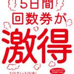 """<span class=""""title"""">大変お得な温泉入浴回数券の特別販売を開催中です。  この機会に、ぜひご購入下さいませ。   【期日】5月1日(土)~5日(水)まで  ◆G.W特別価格 10枚綴り通常7,000円が、なんと5,000円!◆   ゴールデンウィークの5日間限定です。 最大3,800円もお得で、1枚当たり500円の最安値をお見逃しなく!</span>"""