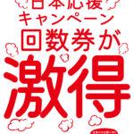 """<span class=""""title"""">日本応援キャンペーンとして、大変お得な温泉入浴回数券の販売を  4日間限定にて開催いたします。  この機会に、ぜひご購入下さいませ。   【期日】7月22日(木)~25日(日)まで  ◆『激得』価格 10枚綴り通常7,000円が、なんと6,000円!◆   最大2,800円もお得で、1枚当たり600円とうれしい価格!</span>"""